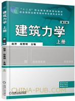 建筑力学  上册   第3版