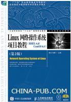 Linux网络操作系统项目教程(RHEL 6.4/CentOS 6.4)(第2版)