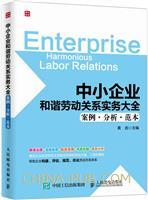 中小企业和谐劳动关系实务大全(案例 分析 范本)