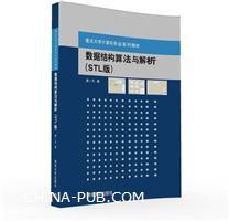 数据结构算法与解析(STL版)