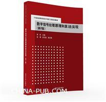 数字信号处理原理和算法实现(第2版)