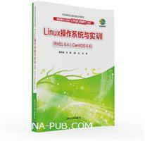 Linux操作系统与实训(RHEL 6.4 / CentOS 6.4 )