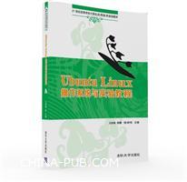 Ubuntu Linux 操作系统与实验教程