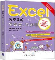Excel效率手册  早做完,不加班(精华版 图表篇)