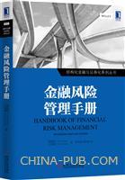 (特价书)金融风险管理手册