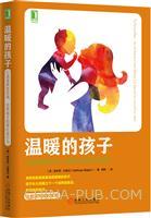 温暖的孩子:打造滋养型环境,培养孩子的亲社会行为[图书]