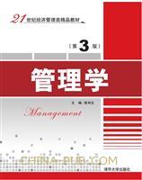 管理学 第3版