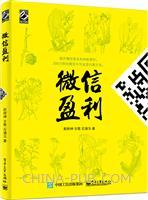 微信盈利(china-pub首发)