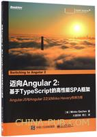 迈向Angular 2:基于TypeScript的高性能SPA框架