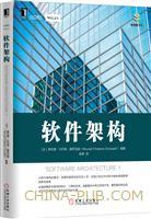 (特价书)软件架构