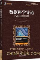 (特价书)数据科学导论:Python语言实现
