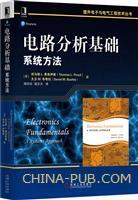 (特价书)电路分析基础:系统方法