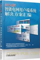 (特价书)2014版智能电网用户端系统解决方案汇编