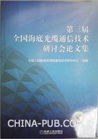(特价书)第3届全国海底光缆通信技术研讨会论文集