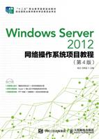 Windows Server 2012网络操作系统项目教程(第4版)
