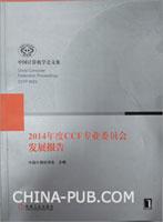 (特价书)2014年度cct专业委员会发展报告