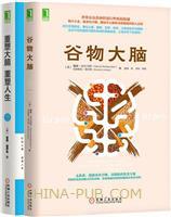 [套装书]谷物大脑+重塑大脑,重塑人生(2册)