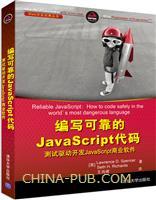 编写可靠的JavaScript代码 测试驱动开发JavaScript商业软件
