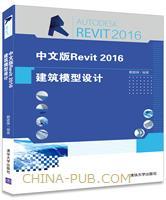 中文版Revit 2016建筑模型设计