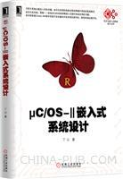 μC/OS-Ⅱ嵌入式系统设计[按需印刷]