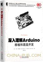 (特价书)深入理解Arduino:移植和高级开发