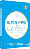 版式设计法则(第2版)(全彩)