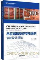 串联谐振型逆变电源的节能设计理论