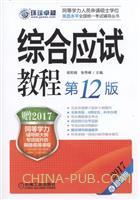 2017同等学力考试 综合应试教程 第12版
