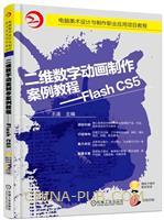 二维数字动画制作案例教程----Flash CS5