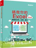 拯救你的Excel――数据的分析、处理、展示(动画版)