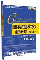 国际贸易实务案例教程(双语)(第2版)