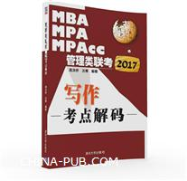 2017MBA、MPA、MPAcc管理类联考写作考点解码
