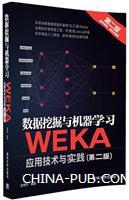 数据挖掘与机器学习――WEKA应用技术与实践(第二版)