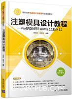 注塑模具设计教程――Pro/ENGINEER Wildfire 5.0,EMX 6.0