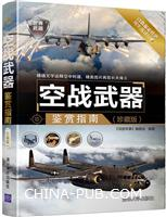 空战武器鉴赏指南(珍藏版)