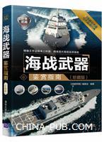 海战武器鉴赏指南(珍藏版)