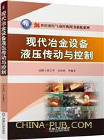 现代冶金设备液压传动与控制