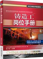铸造工岗位手册