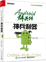 Android群英传:神兵利器