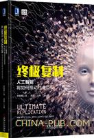 (特价书)终极复制:人工智能将如何推动社会巨变