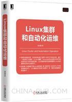 (特价书)Linux集群和自动化运维