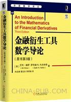金融衍生工具��W�д�(原��第3版)