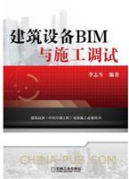 建筑设备BIM与施工调试