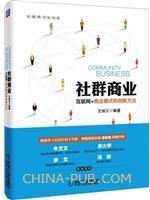 社群商业――互联网+商业模式和创新方法