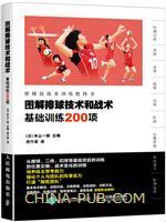 图解排球技术和战术 基础训练200项