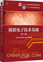 (特价书)模拟电子技术基础 (第3版)