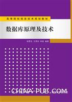 数据库原理及技术