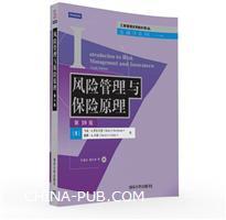 风险管理与保险原理(第10版)