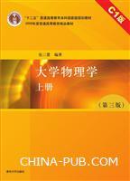 大学物理学(第三版)上册C1版