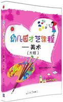 幼儿园才艺课程――美术(大班)